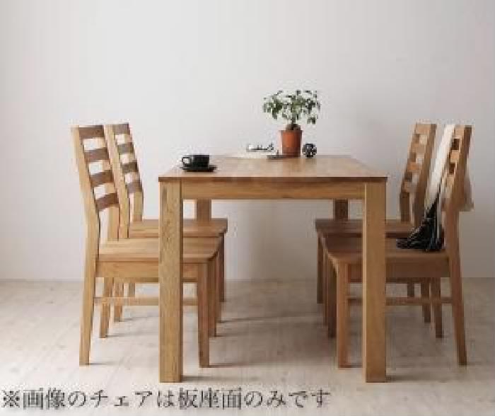 ダイニング 5点セット(テーブル+チェア (イス 椅子) 4脚) 総無垢材ワイドダイニング( 机幅 :W180)( 机色 : オークナチュラル )( 座面色 : ホワイト 白 )( オーク 板座×PVC座 )