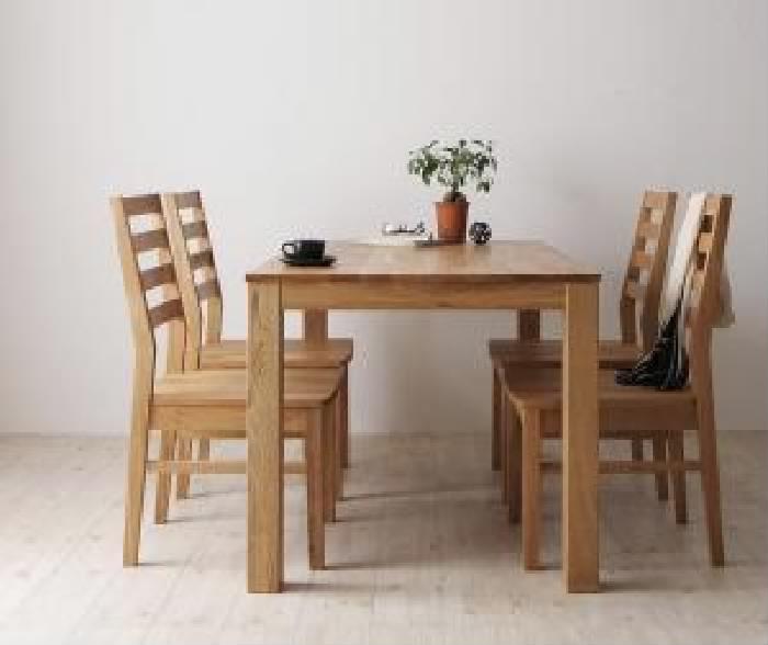 ダイニング 5点セット(テーブル+チェア (イス 椅子) 4脚) 総無垢材ワイドダイニング( 机幅 :W180)( 机色 : オークナチュラル )( オーク 板座 )
