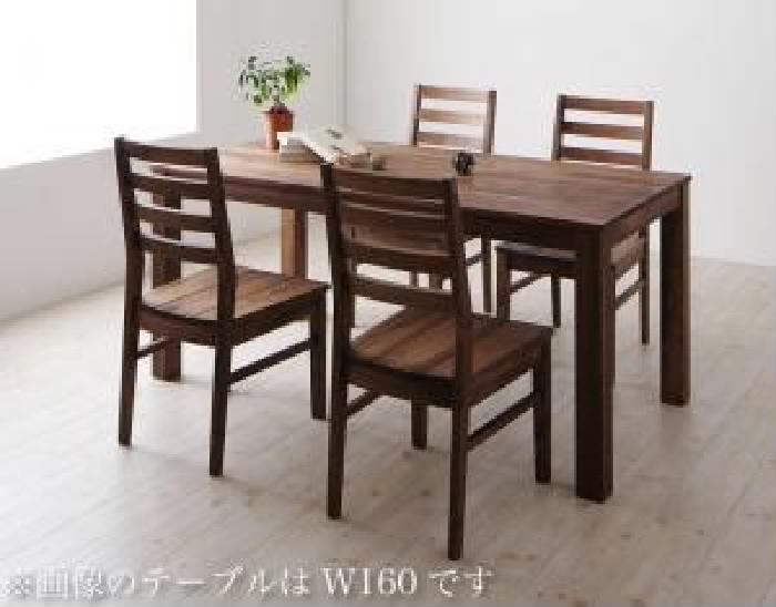 ダイニング 5点セット(テーブル+チェア (イス 椅子) 4脚) 総無垢材ワイドダイニング( 机幅 :W180)( 机色 : ウォールナットブラウン 茶 )( ウォールナット 板座 )
