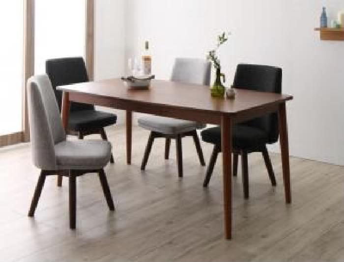 機能系チェア (イス 椅子) ダイニング 5点セット(テーブル+チェア 4脚) 北欧スタイル 回転チェア ダイニング( 机幅 :W150)( イス色 : ライトグレー2脚+ダークグレー2脚 )( ブラウン 茶 )