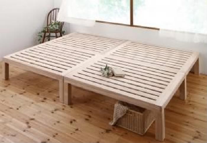 クイーンサイズベッド(SS×2)用ベッドフレームのみナチュラル