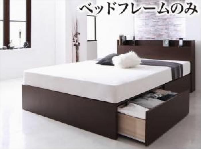 ダブルベッド 茶 収納 整理 付きベッド用ベッドフレームのみ 単品 国産 日本製 棚・コンセント付き収納 ベッド( 幅 :ダブル)( 奥行 :レギュラー)( フレーム色 : ダークブラウン 茶 )( 組立設置付 すのこ仕様 )
