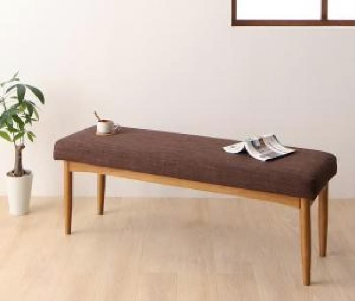 機能系テーブルダイニング用ベンチ単品 3段階伸縮テーブル カバーリング ダイニング( ベンチ座面幅 :2P)( 座面色 : ブラウン 茶 )
