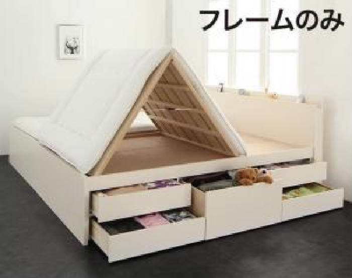 連結ベッド用ベッドフレームのみ 単品 国産 日本製 大容量 大型 収納 ファミリーチェスト (整理 タンス 収納 キャビネット) ベッド( 幅 :ワイドK220(S+SD))( 奥行 :レギュラー)( フレーム色 : ダークブラウン 茶 )( 組立設置付 )