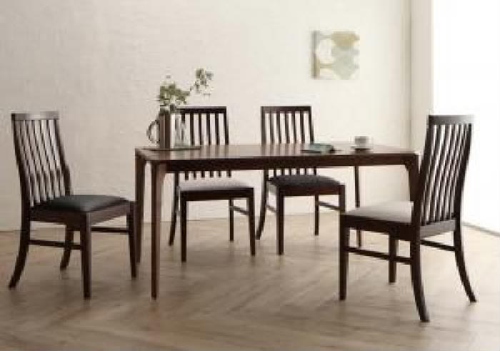 ダイニング 5点セット(テーブル+チェア (イス 椅子) 4脚) 天然木 木製 ウォールナット無垢材 ハイバック 高い背もたれ チェア ダイニング( 机幅 :W150)( イス色 : ミックス )