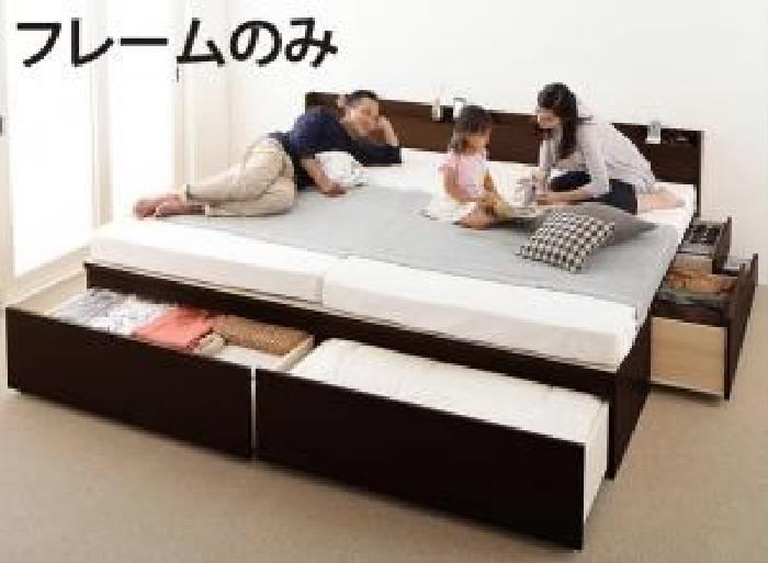 連結ベッド用ベッドフレームのみ 単品 大容量 大型 収納 ファミリーチェスト (整理 タンス 収納 キャビネット) ベッド( 幅 :ワイドK200)( 奥行 :レギュラー)( フレーム色 : ナチュラル )( お客様組立 C+C )