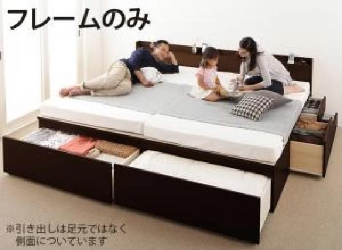 連結ベッド用ベッドフレームのみ 単品 大容量 大型 収納 ファミリーチェスト (整理 タンス 収納 キャビネット) ベッド( 幅 :ワイドK200)( 奥行 :レギュラー)( フレーム色 : ダークブラウン 茶 )( お客様組立 B+C )