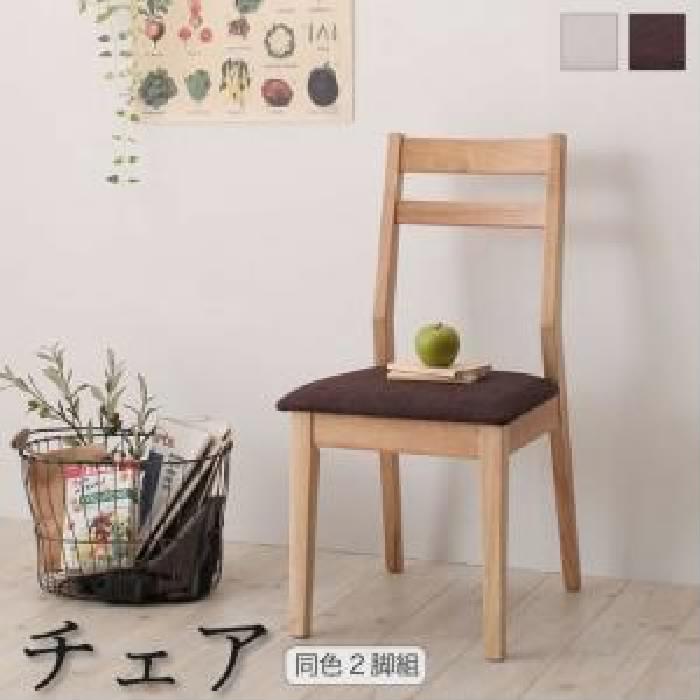 機能系テーブルダイニング用ダイニングチェア ダイニング用チェア イス 食卓 椅子 2脚組単品 天然木 木製 オーク材 スライド伸縮式ダイニング( 座面色 : ベージュ )