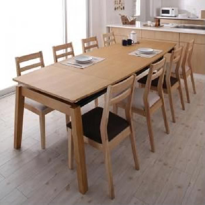 機能系テーブルダイニング 9点セット(テーブル+チェア (イス 椅子) 8脚) 天然木 木製 オーク材 スライド伸縮式ダイニング( 机幅 :W140-240)( 机色 : ナチュラル )( イス色 : ブラウン 茶 )