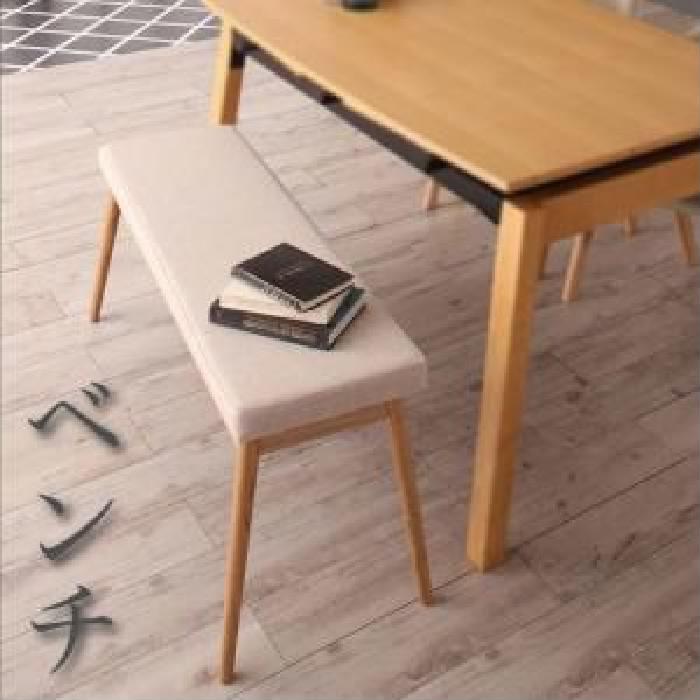 機能系テーブルダイニング用ベンチ単品 天然木 木製 オーク材 スライド伸縮式ダイニング( ベンチ座面幅 :2P)( 座面色 : ベージュ )