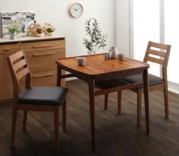 ダイニング 3点セット(テーブル+チェア (イス 椅子) 2脚) 天然木 木製 モダンデザインダイニング( 机幅 :W80)( 机色 : ミックスブラウン 茶 )