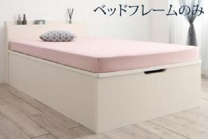 セミシングルベッド 白 大容量 大型 収納 ベッド用ベッドフレームのみ 単品 クローゼット タンス 整理 洋服ダンス 跳ね上げ らくらく ベッド( 幅 :セミシングル)( 奥行 :レギュラー)( 深さ :深さグランド)( フレーム色 : ホワイト 白 )( お客様組立 縦開き )