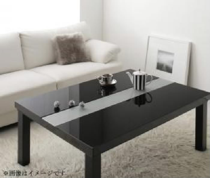 こたつ布団用こたつテーブル単品 単品 アーバンモダンデザインこたつ( 天板サイズ :長方形(75×105cm))( 机色 : ラスターホワイト 白 )( 鏡面仕上 )