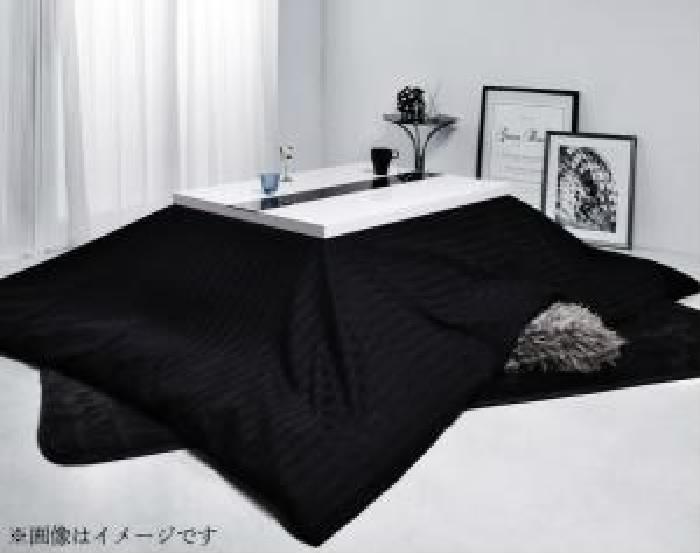 アーバンモダンデザインこたつ こたつ4点セット(テーブル+掛・敷布団+布団カバー) 鏡面仕上 (天板サイズ 正方形(75×75cm))(テーブルカラー グロスブラック)(布団カラー サイレントブラック) ブラック 黒