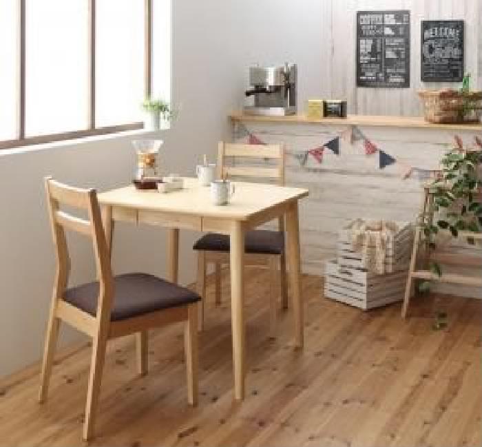 ダイニング 3点セット(テーブル+チェア (イス 椅子) 2脚) ダイニングにもデスク (テーブル 机) にも マルチに使える ダイニング( 机幅 :W75)( イス色 : アイボリー 乳白色(2脚) )