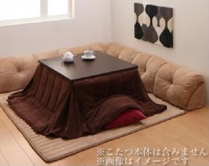 こたつに合わせるフロアコーナーソファ ふわふわマイクロファイバータイプ 防ダニ・抗菌防臭機能付 ソファラグ L字 (マット部分サイズ 142×142cm)(厚み 厚さ15mm)(メインカラー ブラウン) ブラウン 茶