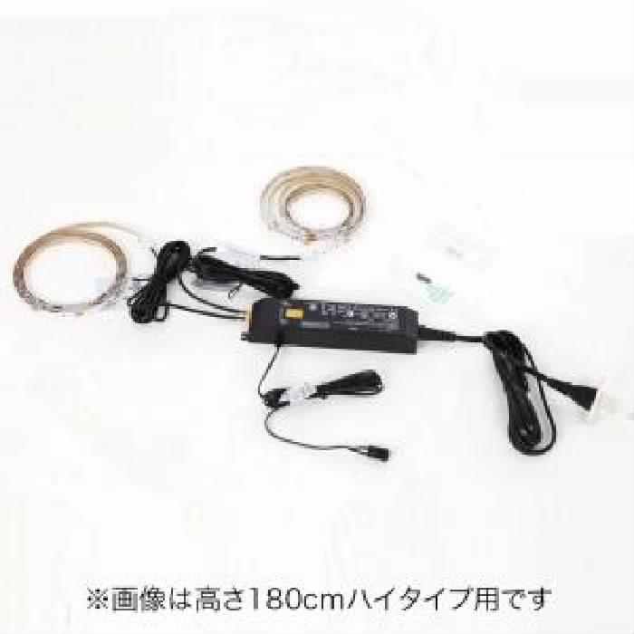 単品 LED付きコレクションラック ワイド 用 専用別売品 専用LEDテープ 高さ96cm用 (幅 1cm)(高さ 85cm)(奥行 .1cm)(セット名 専用別売品)