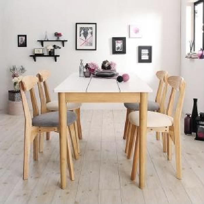 ダイニング 5点セット(テーブル+チェア (イス 椅子) 4脚) カワイイテイスト ダイニング( 机幅 :W115)( イス色 : アイボリー 乳白色4脚 )( W115 )