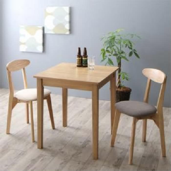 ダイニング 3点セット(テーブル+チェア (イス 椅子) 2脚) 北欧テイスト ダイニング( 机幅 :W68)( イス色 : ライトグレー2脚 )( ナチュラル W68 )