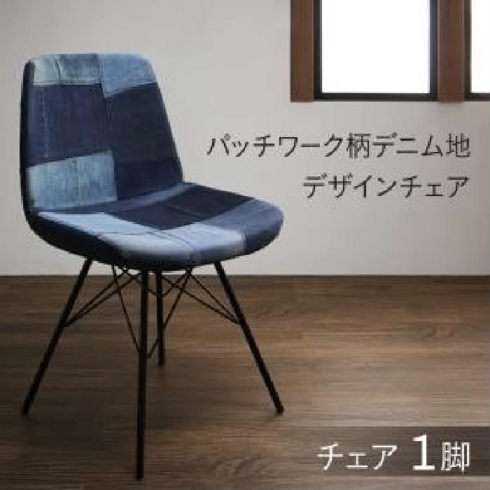 ダイニングチェア ダイニング用チェア イス 食卓 椅子 1脚 パッチワーク柄デニム地デザインチェア (イス 椅子) ( イス座面色 : デニム )