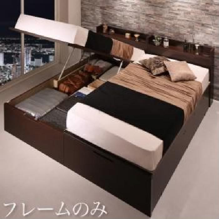 連結ベッド用ベッドフレームのみ 単品 棚・コンセント付き国産 日本製 大型 大きい サイズ跳ね上げ らくらく 収納 整理 ベッド( 幅 :ワイドK200)( 奥行 :レギュラー)( フレーム色 : ダークブラウン 茶 )( 組立設置付 縦開き )