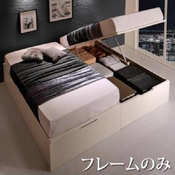連結ベッド用ベッドフレームのみ 単品 国産 日本製 大型 大きい サイズ跳ね上げ らくらく 収納 整理 ベッド( 幅 :ワイドK200)( 奥行 :レギュラー)( フレーム色 : ナチュラル )( 組立設置付 縦開き )