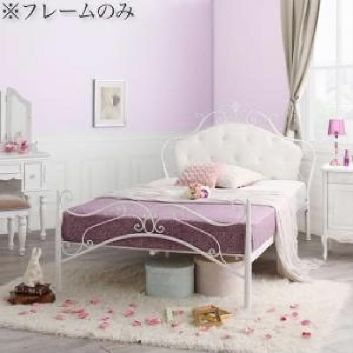 単品 オトナ女子にもぴったりなクラシカルプリンセスベッドシリーズ 用 ベッドフレームのみ (対応寝具幅 セミダブル)(対応寝具奥行 レギュラー丈)(フレームカラー ホワイト) セミダブルベッド 中型 ゆったり 1人 ホワイト 白