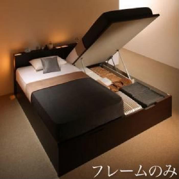 クイーンサイズベッド 連結ベッド用ベッドフレームのみ 単品 棚・照明 ライト ・コンセント付国産 日本製 大型 大きい 跳ね上げ らくらく 収納 整理 ベッド( 幅 :クイーン(SS×2))( 奥行 :レギュラー)( フレーム色 : ナチュラル )( 組立設置付 縦開き )