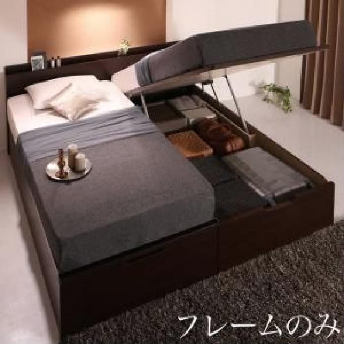 キングサイズベッド 連結ベッド用ベッドフレームのみ 単品 棚 コンセント付国産 日本製 大型 大きい サイズ跳ね上げ らくらく 収納 整理 ベッド 幅 :キング SS S 奥行 :レギュラー フレーム色 : ナチュラル 組立設置付 縦開き