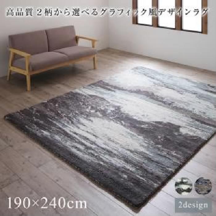 ラグ 高品質 2柄から選べるグラフィック風デザインラグ( サイズ :190×240cm)( ラグ・マット色 : ホープグレー )