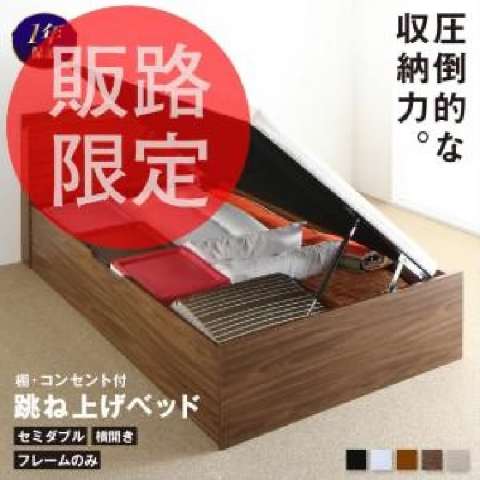 単品 販路限定/跳ね上げベッド 大容量収納/プロストル2 用 ベッドフレームのみ 横開き (対応寝具幅 セミダブル)(フレームカラー ダークブラウン) セミダブルベッド 中型 ゆったり 1人 ブラウン 茶