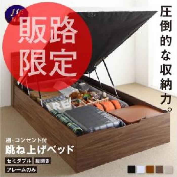 単品 販路限定/跳ね上げベッド 大容量収納/プロストル2 用 ベッドフレームのみ 縦開き (対応寝具幅 セミダブル)(フレームカラー ダークブラウン) セミダブルベッド 中型 ゆったり 1人 ブラウン 茶