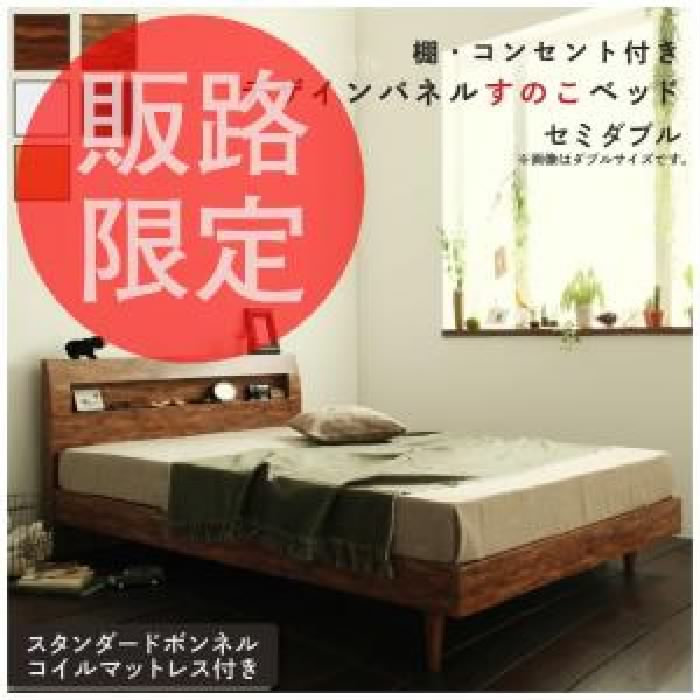 販路限定/棚・コンセント付きデザインすのこベッド/ハーゲン2 スタンダードボンネルコイルマットレス付き (対応寝具幅 (対応寝具幅 ホワイト) セミダブル)(対応寝具奥行 レギュラー丈)(フレームカラー 1人 シャビーブラウン)(寝具カラー ホワイト) セミダブルベッド 中型 ゆったり 1人, 牛久市:b33c816c --- sunward.msk.ru