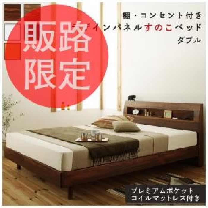 ダブルベッド 黒 茶 デザインベッド プレミアムポケットコイルマットレス付き セット 棚 コンセント付きデザインすのこ 蒸れにくく 通気性が良い ベッド ハーゲン2 幅 :ダブル 奥行 :レギュラー フレーム色 : ウェンジブラウン 茶 寝具色 : ブラッ