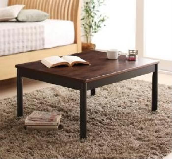 ワンルームにも置ける コンパクトシンプルこたつ こたつテーブル (天板サイズ 長方形(60×75cm))(テーブルカラー ウォールナットブラウン×ブラック) ブラック 黒 ブラウン 茶