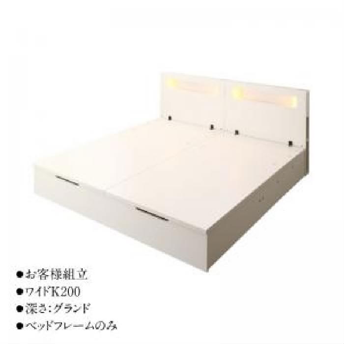 大容量 収納 整理 ベッド用ベッドフレームのみ 単品 モダンライト大型 大きい 跳ね上げ らくらく 収納 ベッド( 幅 :ワイドK200)( 奥行 :レギュラー)( 脚長、深さ :深さグランド)( フレーム色 : ホワイト 白 )( お客様組立 縦開き )