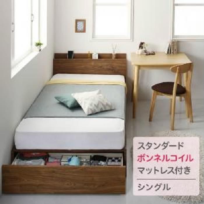 シングルベッド 白 黒 収納 整理 付きベッド スタンダードボンネルコイルマットレス付き セット ワンルームにぴったりなコンパクト収納 ベッド( 幅 :シングル)( フレーム色 : ホワイト 白オーク )( 寝具色 : ブラック 黒 )
