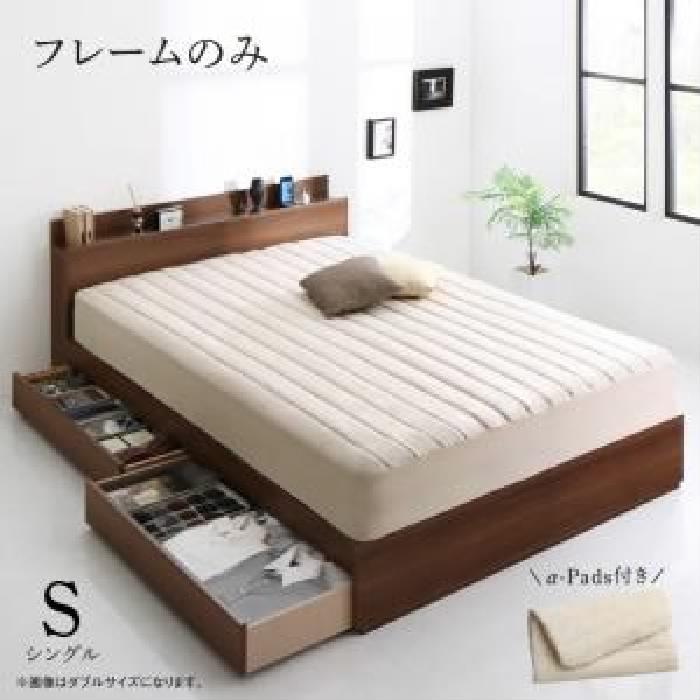 単品シングルベッド棚付用ベッドフレームのみウォルナットブラウン茶