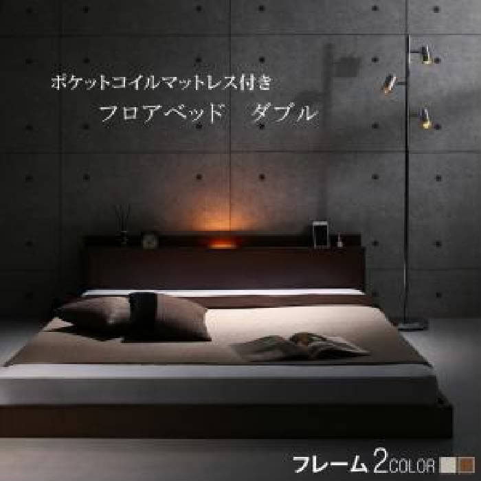 棚・コンセント・ライト付きシンプルモダンフロアベッド スタンダードポケットコイルマットレス付き (対応寝具幅 ダブル)(フレームカラー オークホワイト)(寝具カラー ブラック) ダブルベッド 大きい 大型 2人 夫婦 ホワイト 白 ブラック 黒