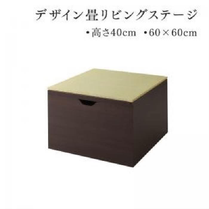 リビング収納 整理 用畳ボックス収納 単品 日本製 国産 収納 付きデザイン畳リビングステージ( 収納幅 :60cm)( 収納高さ :40cm)( 収納奥行 :60cm)( 収納色 : ダークブラウン 茶 )( 畳色 : グリーン 緑 )( 60×60cm ハイタイプ )