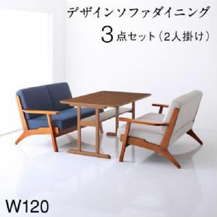 ダイニング 3点セット(テーブル+2人掛けソファ 2脚) 北欧モダンデザイン 木肘ソファダイニング( 机幅 :W120)( ソファ座面色 : ネイビー )