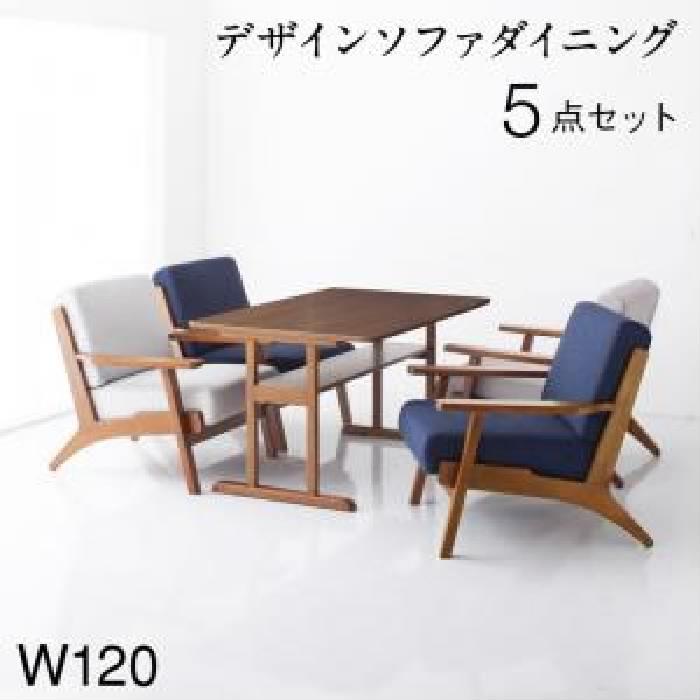 ダイニング 5点セット(テーブル+1人掛けソファ 4脚) 北欧モダンデザイン 木肘ソファダイニング( 机幅 :W120)( ソファ座面色 : ネイビー )