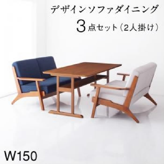 ダイニング 3点セット(テーブル+2人掛けソファ 2脚) 北欧モダンデザイン 木肘ソファダイニング( 机幅 :W150)( ソファ座面色 : ネイビー )