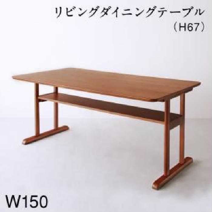 ダイニング用ダイニングテーブル ダイニング用テーブル 食卓テーブル 机 単品 北欧モダンデザイン 木肘ソファダイニング( 机幅 :W150)( 机色 : ウォールナットブラウン 茶 )