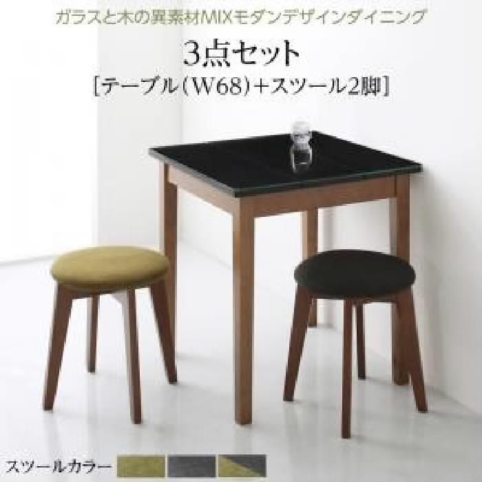 ダイニング 3点セット(テーブル+スツール イス バーチェア 椅子 カウンターチェア 2脚) ガラスと木の異素材MIXモダンデザインダイニング( 机幅 :W68)( イス座面色 : グリーン 緑2脚 )