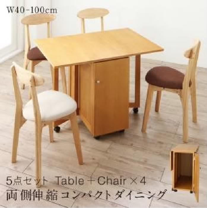 機能系テーブルダイニング 5点セット(テーブル+チェア (イス 椅子) 4脚) 収納 整理 庫付き両側バタフライ天板コンパクト伸縮ダイニング( 机幅 :W40-100)( イス座面色 : ブラウン 茶4脚 )