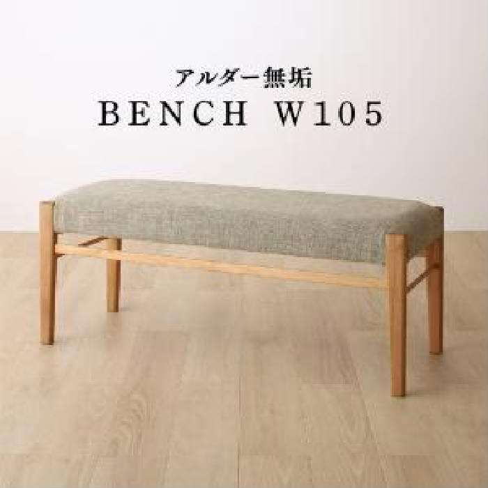 ダイニング用ベンチ単品 天然木 木製 アルダー無垢材ダイニング( ベンチ座面幅 :2P)( ベンチ座面色 : ベージュ )