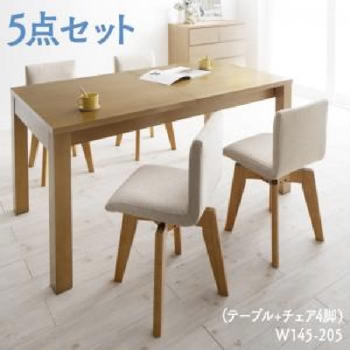 機能系テーブルダイニング 5点セット(テーブル+チェア (イス 椅子) 4脚) 北欧風デザイン 伸縮式テーブル 回転チェア ダイニング( 机幅 :W145-205)( 机色 : ナチュラル )