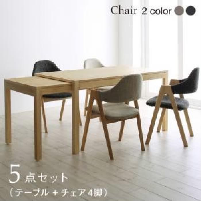 ダイニング 5点セット(テーブル+チェア (イス 椅子) 4脚) 北欧モダンデザインスライド伸縮テーブルダイニング( 机幅 :W135-235)( イス座面色 : グレー2脚+ベージュ2脚 )