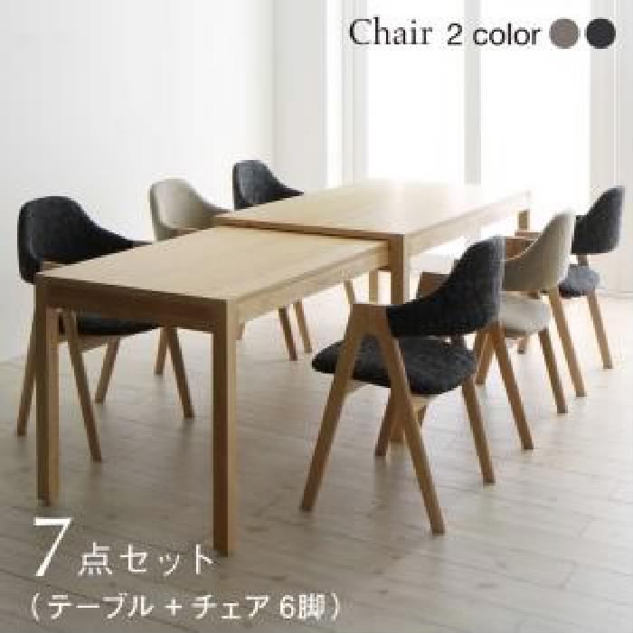 ダイニング 7点セット(テーブル+チェア (イス 椅子) 6脚) 北欧モダンデザインスライド伸縮テーブルダイニング( 机幅 :W135-235)( イス座面色 : ベージュ )